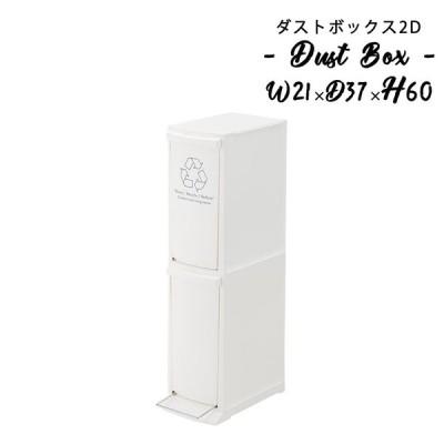 ゴミ箱 ごみばこ トラッシュカン ごみ箱 ダストボックス2段 20L