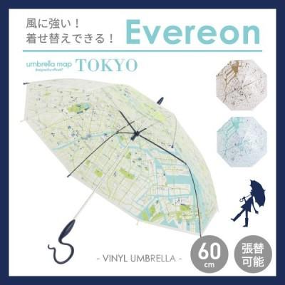 アンブレラマップ UMBRELLAMAP NEW 東京 TOKYO おしゃれ エコビニール傘 かさ 傘 エバーイオン 張替できる傘 オシャレ 地図 サエラ map かわいい 風に強い