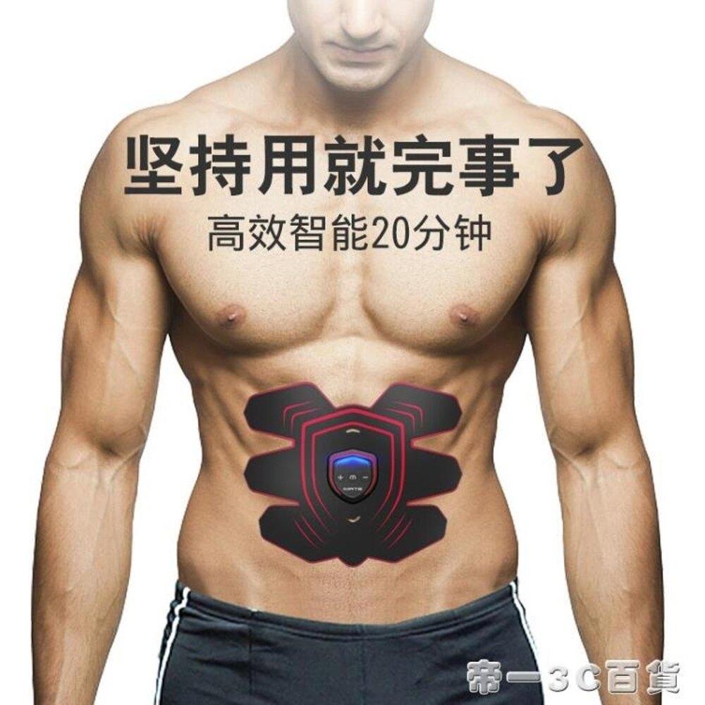 愛魅健腹肌神器鍛煉肌肉訓練腹肌貼減腰收運動健身器材懶人【帝一3C旗艦】 雙12購物節
