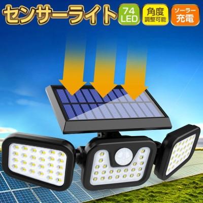 センサーライト ソーラーライト 屋外 3灯式 高輝度 74LED 光センサー 人感センサー 角度調整可能 IP65防水 防犯ライト 防犯 防災 電気代不要 ガーデン 駐車場