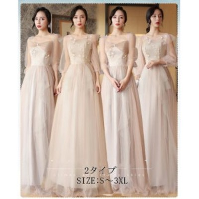 ブライズメイド ドレス エレガント パーティードレス 結婚式ドレス ロング丈 ワンピース フォーマル お呼ばれ ウエディングドレス 二次会