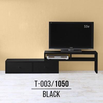 テレビ台 ブラック ローボード コーナーボード TVボード 伸縮 おしゃれ テレビボード 黒 リビング収納 鏡面
