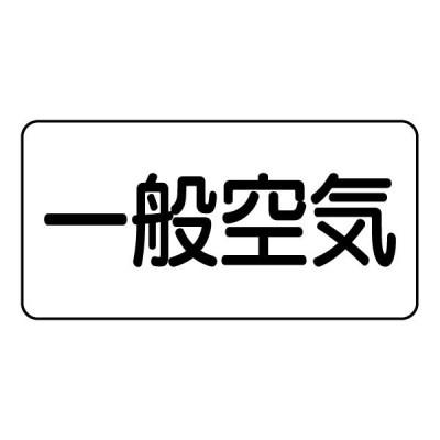 JIS配管識別ステッカー(極小)(10枚1組)(一般空気)AS-3-10SS
