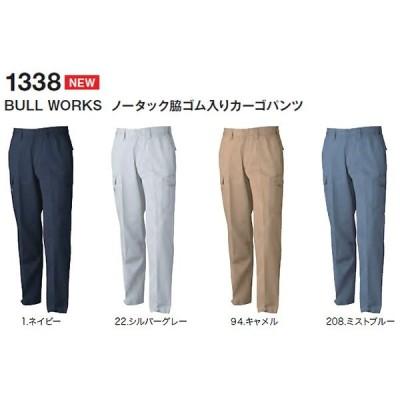 秋冬用作業服 作業着 ノータック脇ゴム入りカーゴパンツ 1338 (S〜LL) 1333シリーズ 桑和(SOWA) お取寄せ