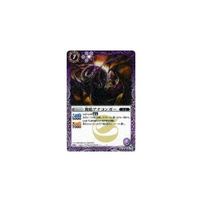 【プレイ用】バトルスピリッツ BS20-018 翼蛇アナコンガー U 【2012】BS20 乱剣戦記【中古】