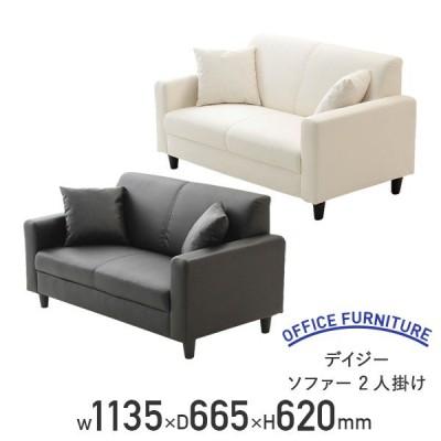 デイジー 2人掛けソファー W1135 D665 H620 PVC 合成皮革 Sスプリング クッション ブラック/アイボリー 代引不可 法人宛限定 BT-DA2P