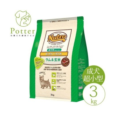 ナチュラルチョイス 成犬用 ラム&玄米 3kg  超小型犬〜小型犬用