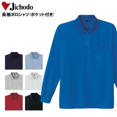 作業服 春夏 秋冬兼用 オールシーズン  長袖ポロシャツ 自重堂Jichodo85804
