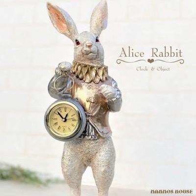 うさぎ 置き時計 おしゃれ かわいい アンティーク クロック 懐中時計 インテリア オブジェ 置物 ホワイトラビット 不思議の国のアリス 可愛い レトロ