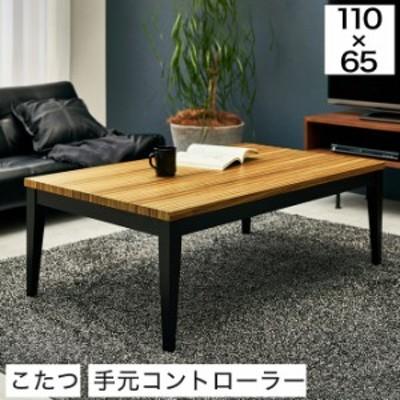 こたつ 幅110cm 長方形 こたつテーブル 幅110×奥行65×高さ38cm ローテーブル センターテーブル リビングこたつ