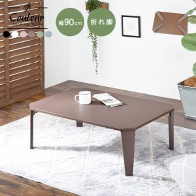 BIGセール 送料無料 6色から選べる折れ脚テーブル 幅90cm(couleur)クルール (完成品 テーブル 折りたたみ ローテーブル おしゃれ 机 折