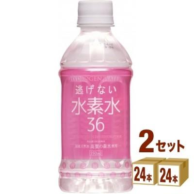奥長良川名水 逃げない水素水36 350 ml×24本×2ケース (48本)