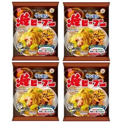 【メール便送料無料】 ケンミン 即席焼ビーフン(幻のカレー味) 58g×4袋  【ケンミン食品 米麺 家庭用 簡単 インスタント