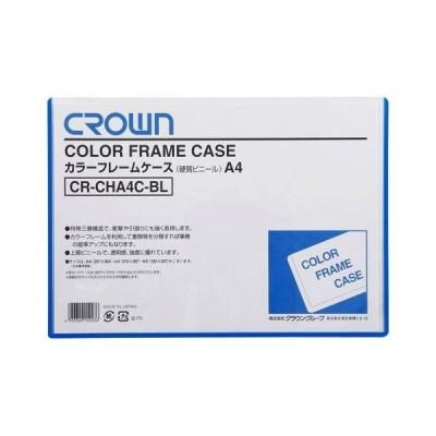 カラー フレームケース 青  CR-CHA4C-BL
