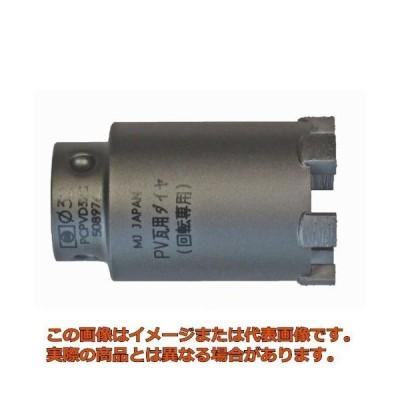ミヤナガ 太陽光発電(PV)瓦用ダイヤコアカッターΦ32 PCPVD32C