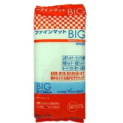 サンミューズ ファインマット Big (20cm×2M)