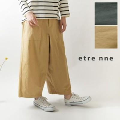 10%OFFクーポン 【etre nne エトレンヌ】コットン ツイル 裾 タック ワイド パンツ (1104809)レディース 長袖 ゆったり ふんわり 体型カ