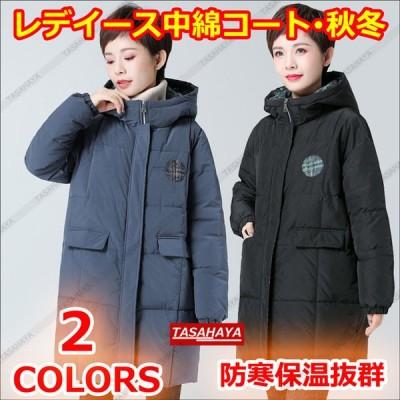 ダウンコート レディース 中綿コート 中綿ジャケット 中綿入り 婦人コート 防寒コート ロング丈 英字刺繍 フード付き 厚手 軽い アウター