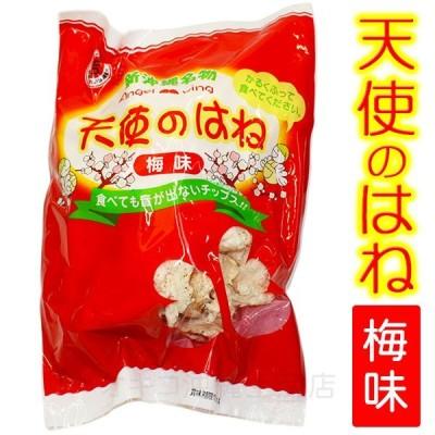 天使のはね 梅味 30g 沖縄 お土産 お菓子