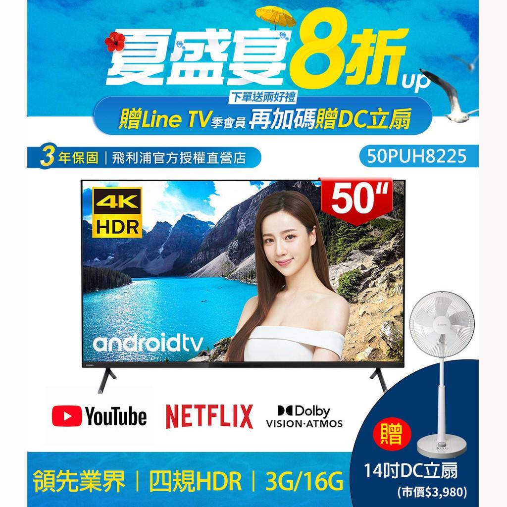 【Philips 飛利浦-贈DC立扇+LINE TV】50吋4K andriod聯網液晶顯示器+視訊盒50PUH8225