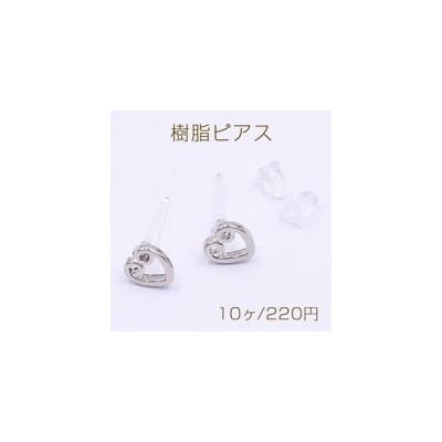 樹脂ピアス ハート 7×7mm クリア/ロジウム【10ヶ】