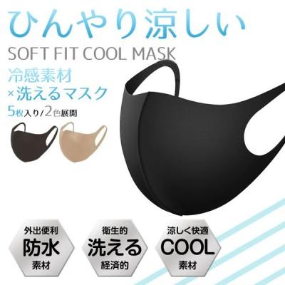 夏用 接触冷感 ひんやり マスク 在庫あり 涼しい 5枚入 個包装 洗える UVカット 花粉 ウィルス PM2.5 対策 送料無料