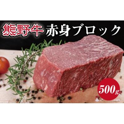 特選黒毛和牛 熊野牛 赤身ブロック 約500g【mtf412】
