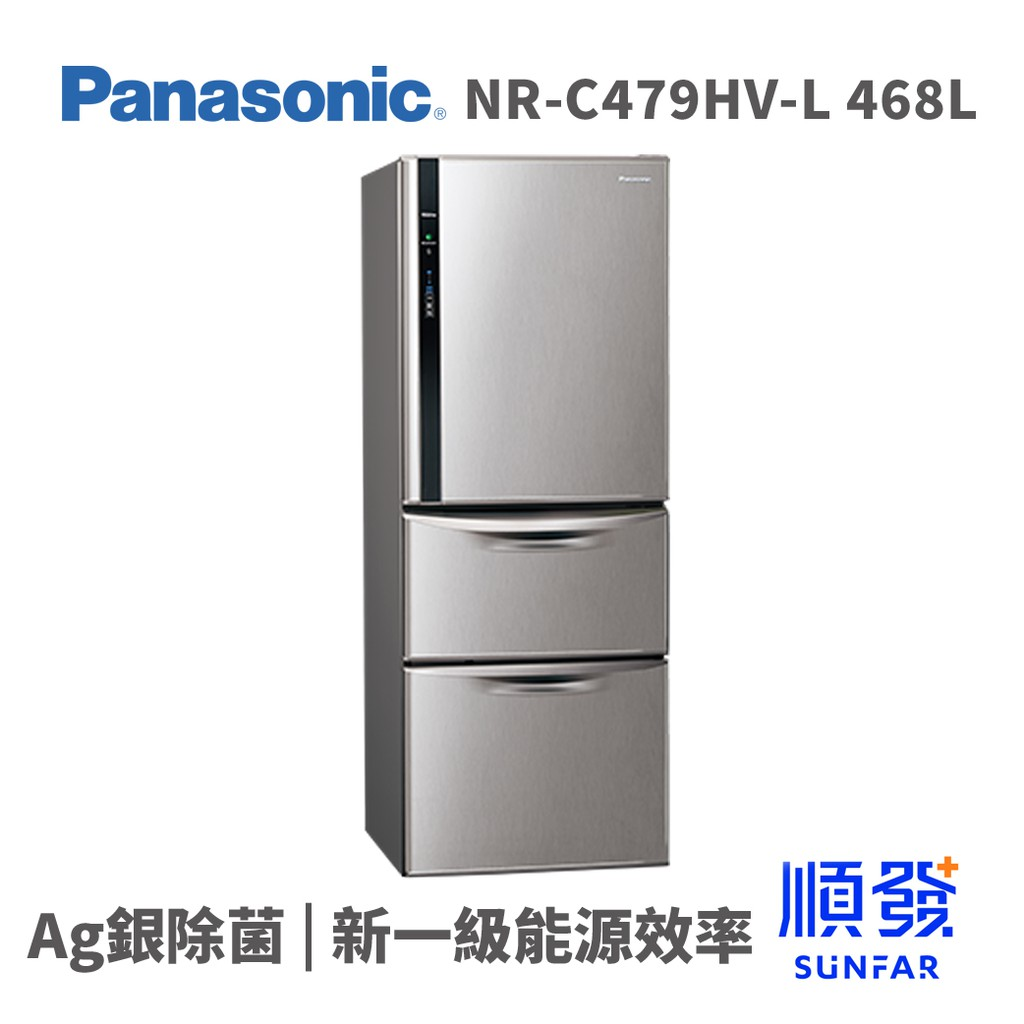 Panasonic 國際牌 NR-C479HV-L 468L 三門冰箱 變頻 絲紋灰色 12期0利率