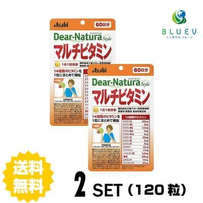 ディアナチュラスタイル マルチビタミン 60日分(60粒)×2セット