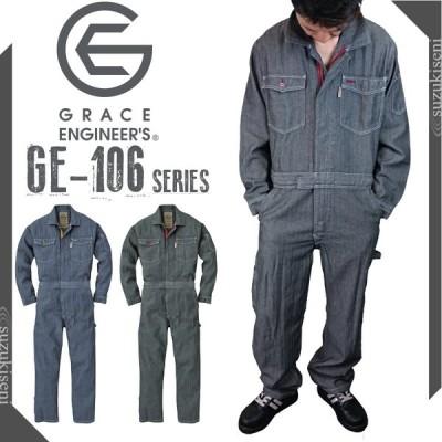 ツナギ 作業服 つなぎ服 おしゃれ メンズ 長袖 作業着 ツナギ 服 オールシーズン 人気 GE-106 s m l ll 3l  綿100% かっこいい  GRACE ENGINEERS 作業用