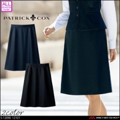 事務服 制服 パトリックコックス×セロリー PATORICK COX selery Aラインスカート S-12100 S-12101 2020年秋冬新作 グレースニット