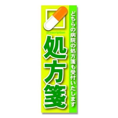 シモジマ GNB−134 のぼり 処方箋緑 1枚×1セット