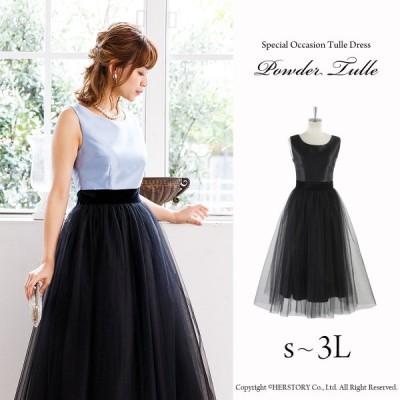 ドレス ワンピース 結婚式 黒 演奏会 ピアノ パーティー ミモレ丈 大きいサイズ チュール ブラック FD-250081