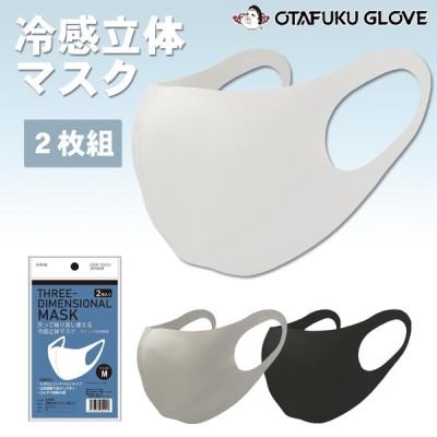 おたふく手袋 N-8998 冷感立体マスク 2枚組 接触冷感 布マスク 洗濯可能 ひんやり 立体裁断 在庫品