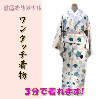 ワンタッチ着物 Lサイズ kjwk20-6l 巻くだけ簡単  洗える着物  白地ブルー梅 桜 疋田 麻の葉 ポリエステル 3分で着れます
