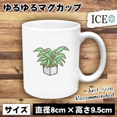 観葉植物 おもしろ マグカップ コップ 陶器 可愛い かわいい 白 シンプル かわいい カッコイイ シュール 面白い ジョーク ゆるい プレゼント プレゼント ギフト