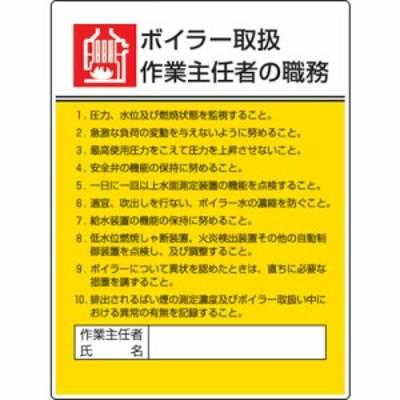 ユニット 作業主任者職務板 ボイラー取扱作業・エコユニボード・600X450 (1枚) 品番:808-08