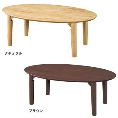 天然木丸脚オーバルテーブル折り畳み