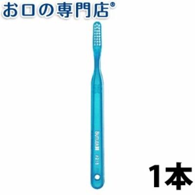 【ポイント消化】 歯ブラシ サンスター BUTLER バトラー #218×1本