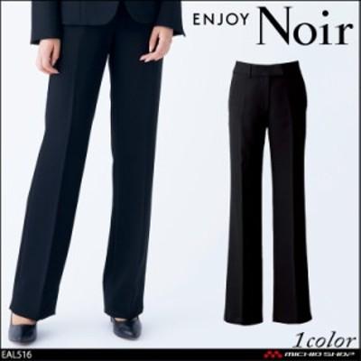 おもてなし制服 受付 ENJOY Noir エンジョイ ノワール フレアストレートパンツ EAL516 フリージア カーシーカシマ
