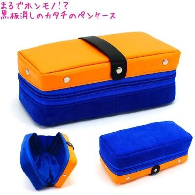 筆箱 ペンケース ボックス タイプ 黒板消し型 プレゼント おもしろ カミオジャパン
