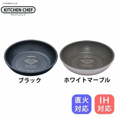 【IH対応】KITCHEN CHEF ダイヤモンドコートパン フライパン 20cm