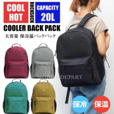 保冷バッグ 大容量 保冷リュック リュック メンズ レディース クーラーバッグ エコバッグ 保冷温 保温 保冷 バッグ クーラーボックス
