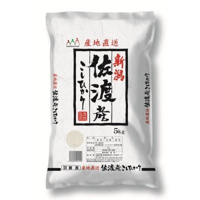米 5kg 佐渡産 こしひかり コシヒカリ 令和元年産 本州送料無料
