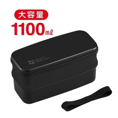 お弁当箱 ランチボックス 2段 大容量 1100ml 箸付 食洗機対応 レンジ対応 男性 仕切付 ブラック 日本製 OSK PM-24