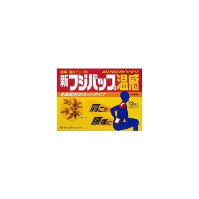 【第3類医薬品】薬)第一三共/新フジパップ温感 12枚