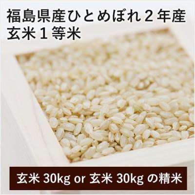福島県産ひとめぼれ2年産玄米1等米30kg