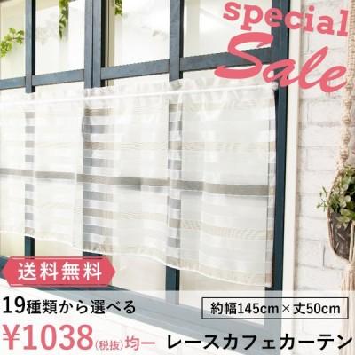 レースカフェカーテン おしゃれ レース 小窓用 安い 目隠し 19種類から選べる セール サイズ幅145cm×丈50cm OKC3