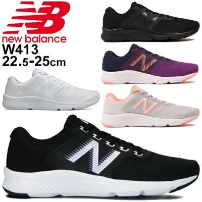 ランニングシューズ トレーニングモデル D幅 レディース スニーカー/ニューバランス Newbalance 413/スポーツシューズ  ジョギング ウォーキング 運動靴   /W413