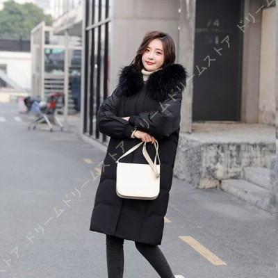 ダウンコート ダウンジャケット レディース ロング丈 ダウン90% アウター フード付き レディースジャケット 女性 ジャケット コート厚手 無地 暖かい 韓国風